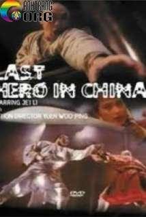 HoC3A0ng-Phi-HE1BB93ng-ThiE1BABFt-KC3AA-C490E1BAA5u-NgC3B4-CC3B4ng-Last-Hero-in-China-1993